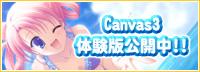 Canvas3体験版公開中!!