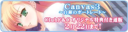 ClubF&C OnlineShop