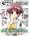 電撃G'sマガジン 4月号