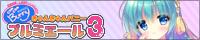 カクテルソフト 最新作『きゃんきゃんバニープルミエール3』を応援しています!!
