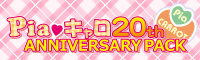 Pia♥キャロ 20th ANNIVERSARY PACK