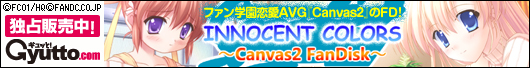 『INNOCENT COLORS~Canvas2 FanDisk~ 』ダウンロード販売