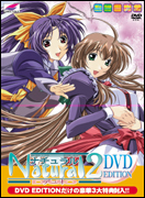 Natural2 -DUO- DVD EDITION