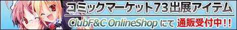 『コミックマーケット73出展アイテム』ClubF&C Online Shop で通販予約受付中!!