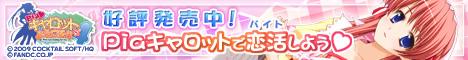 『Pia♥キャロットへようこそ!!4』羽瀬川朱美・応援中!
