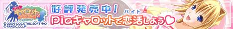 『Pia♥キャロットへようこそ!!4』桜庭アリス・応援中!