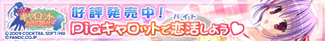 『Pia♥キャロットへようこそ!!4』神峰彩花・応援中!