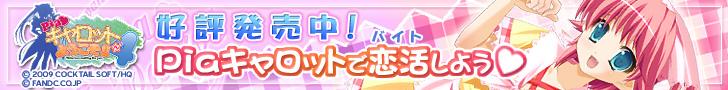 『Pia♥キャロットへようこそ!!4』羽瀬川ミサ・応援中!