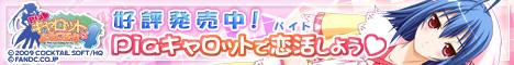 『Pia♥キャロットへようこそ!!4』北川蒼空・応援中!