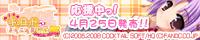 『Pia♥キャロットへようこそ!!G.O.SE』応援中!!