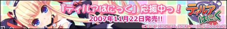 『ティルアぱにっく』バナーキャンペーン開始!
